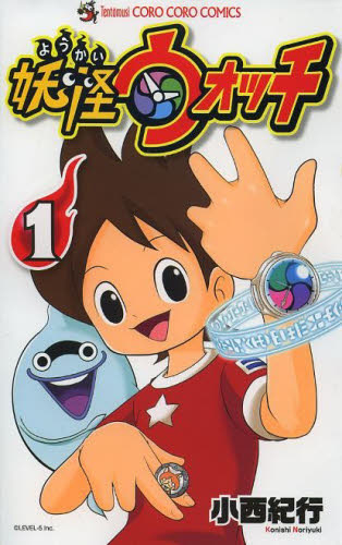 Youkai_Watch_Manga_tome1