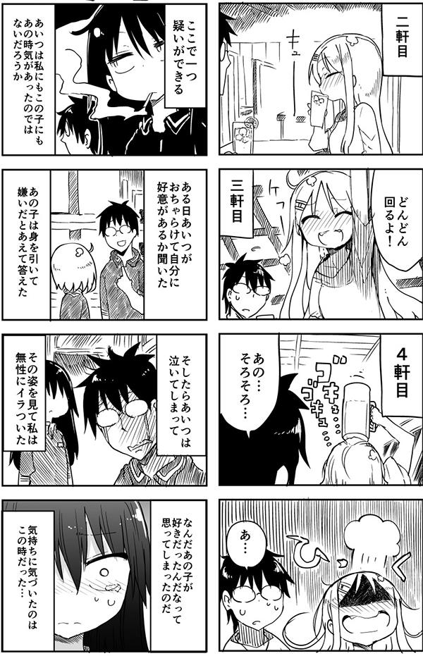 Danna-ga-Nani-o-Itte-Iru-ka-Wakaranai-Ken-manga-extrait