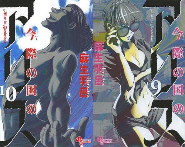 Imawa-no-Kuni-no-Alice-manga