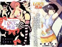 Love-Riron-tomes-manga