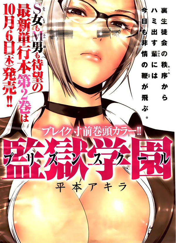 Prison-School-illustration-manga
