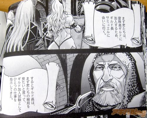 dragons-crown-manga-kadokawa_003