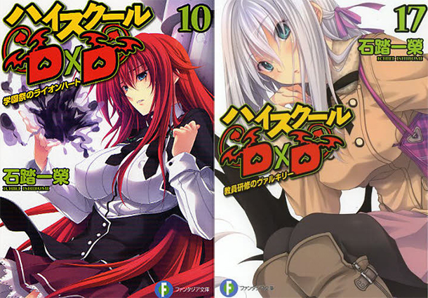 highschool-Dxd-tomes10