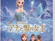 Frozen_MovieNEX_1st_Day