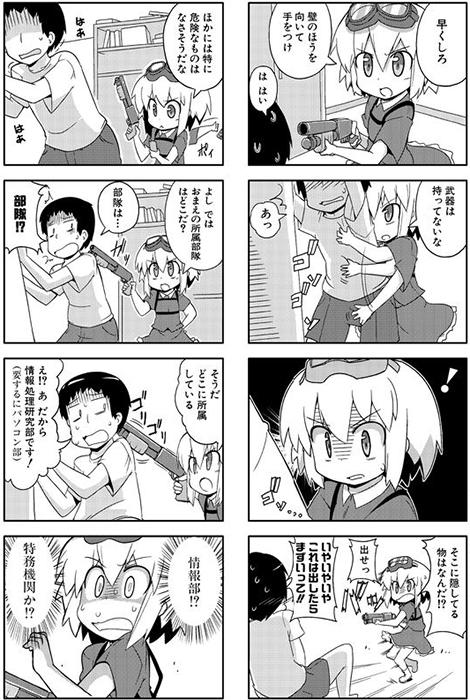 Miritari-manga-extrait-001