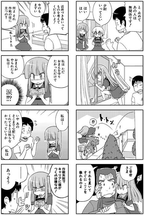 Miritari-manga-extrait-002