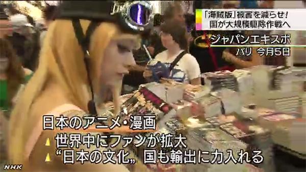 NHK-japan-expo-2014
