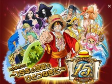 One-Piece-15e-anniversaire