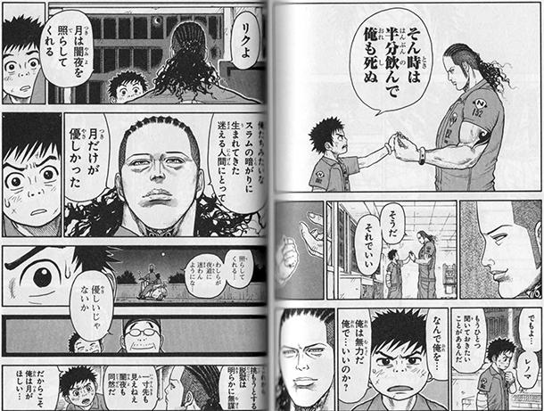Prisonnier-Riku-manga-extrait-001