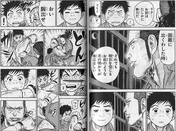 Prisonnier-Riku-manga-extrait-002