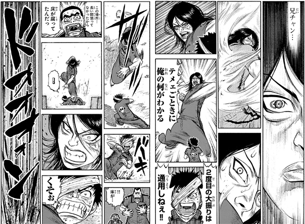 Prisonnier-Riku-manga-extrait-003