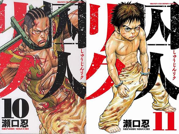 Prisonnier-Riku-manga-tomes