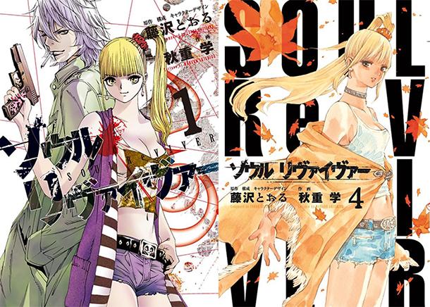 Soul-Reviver-manga-tomes