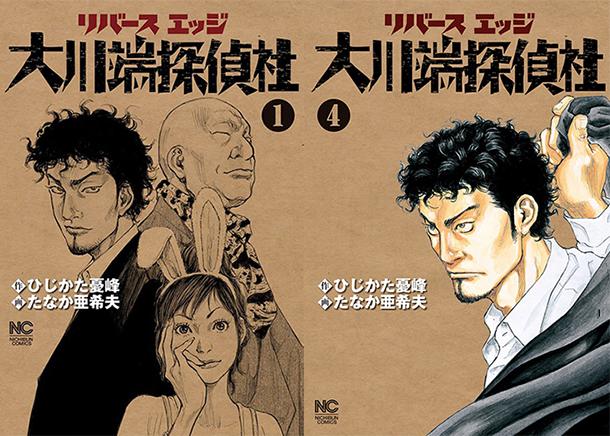 Tokyo-Reverse-manga-tomes