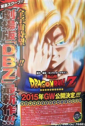 dragonballz-newmovie2015