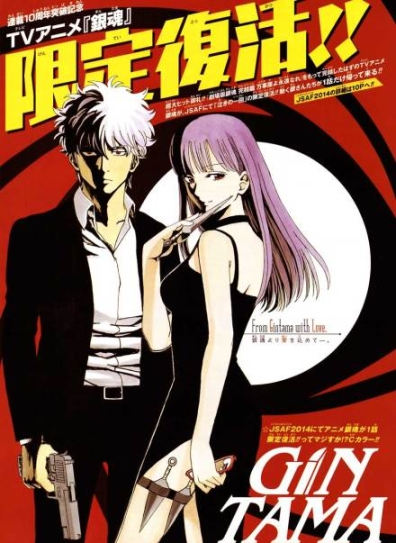 gintama_episode2014_annonce
