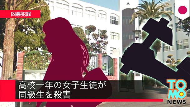meurtre-macabre-lyceenne-japon