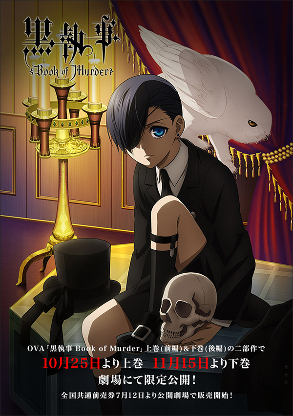 Black-Butler-Book-of-Murder-Visual-1