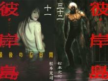 Higanjima-Saigo-no-47-Himei-tome