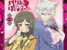 Kamisama-Hajimemashita-Saison-1-Bluray-affiche