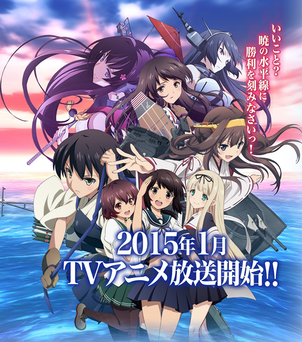 Kancolle-anime-Visual
