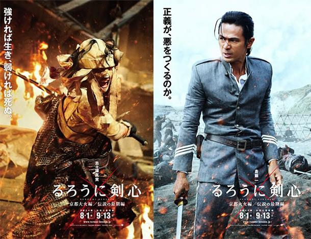 Kenshin-2014