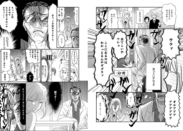 Mahou-Shoujo-Ore-manga-extrait-001