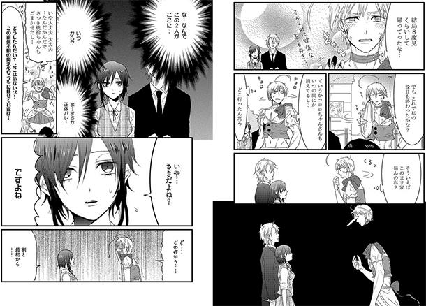 Mahou-Shoujo-Ore-manga-extrait-002