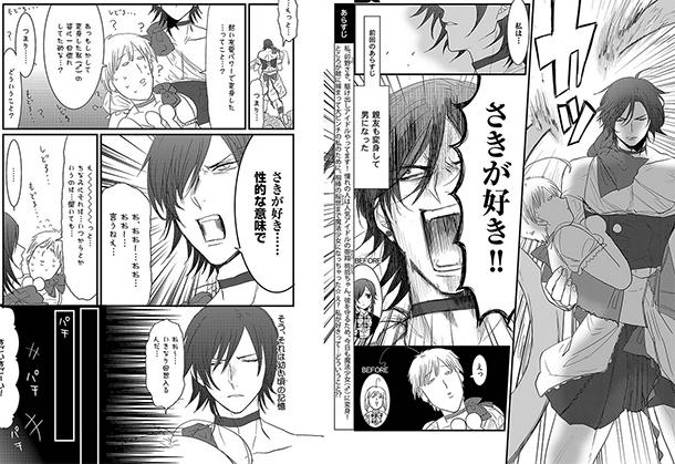Mahou-Shoujo-Ore-manga-extrait-003