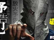 Prophecy-movie-Yokokuhan