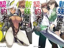 Shinmai-Maou-no-Keiyakusha-light-novel-tomes