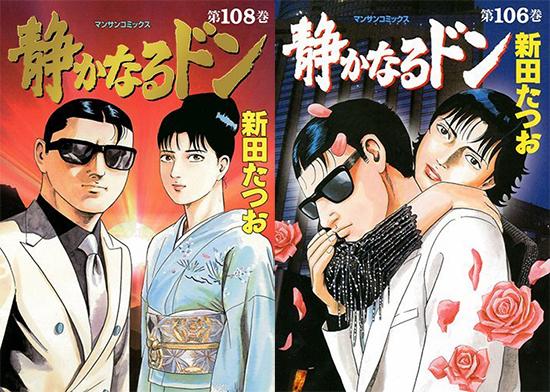 Shizuka-Naru-Don-tomes
