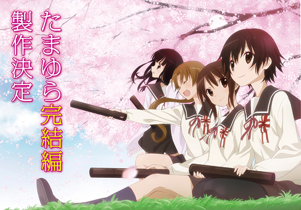 Tamayura-end-annonce