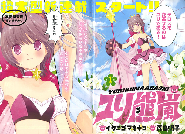 Yurikuma-Arashi-manga-extrait-001