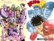 manga-affiches-jojo-ippo