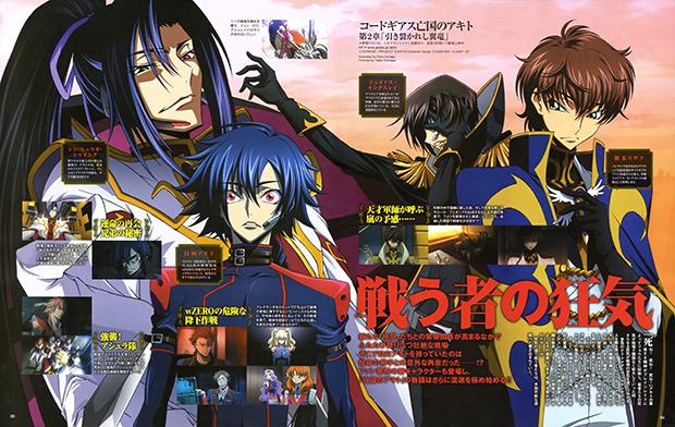 Code-Geass-Akito-2-Mag
