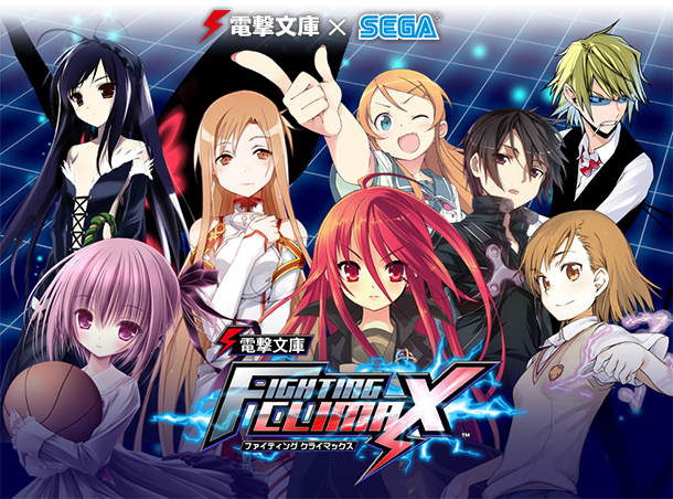 Dengeki-Bunko-Fighting-Climax