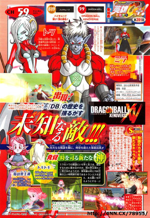 Dragon-Ball-Xenoverse-Towa-Mira-Toki