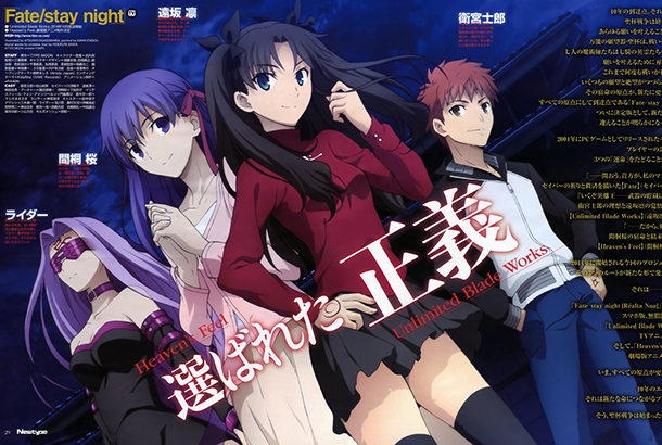 Fate-stay-night-2014-newtype-mag