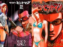 Hitman-Part-Time-Killer-tomes-manga