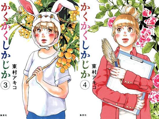 Kakukaku-Shikajika-tome