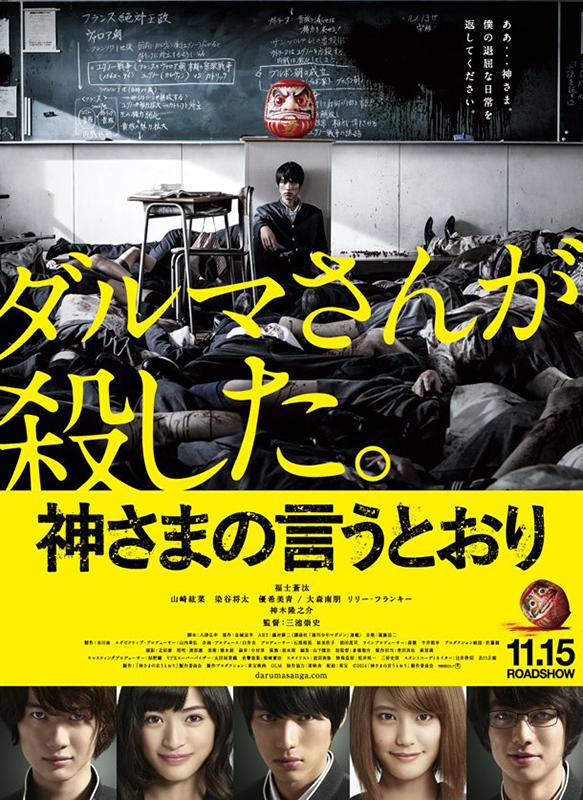 Kamisama-no-Iutoori-film