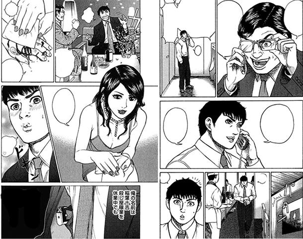 Kyou-Kara-Hitman-manga-extrait-001