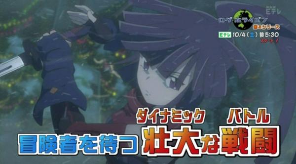 L'anime Log Horizon Saison 2, en Publicité Vidéo