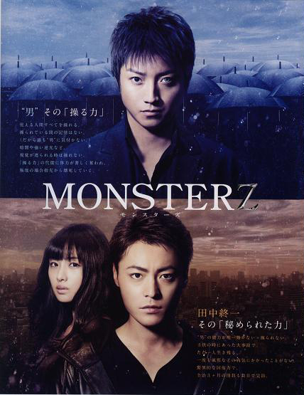 Monsterz-Poster