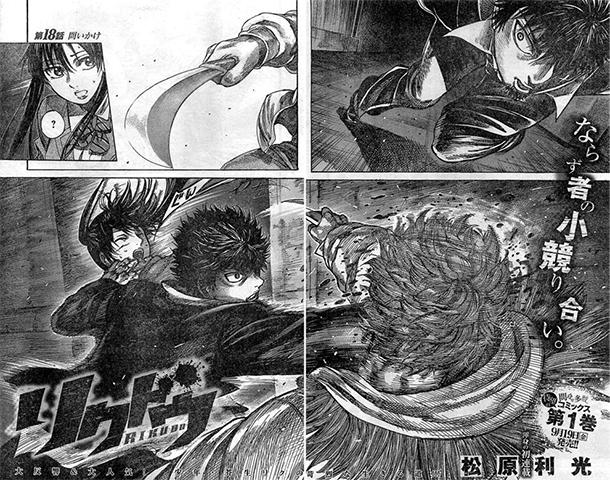 Rikudou-manga-extrait-003