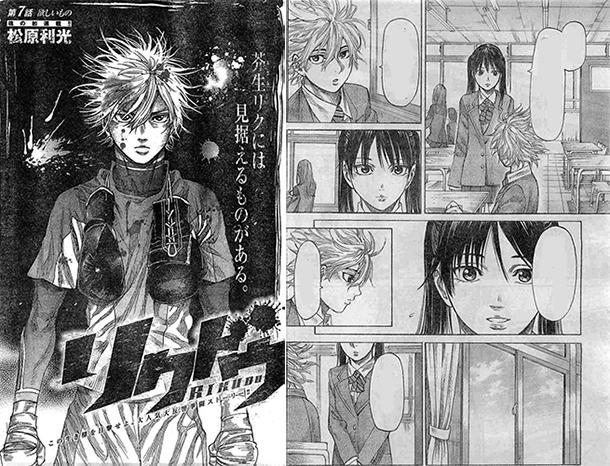 Rikudou-manga-extrait-004