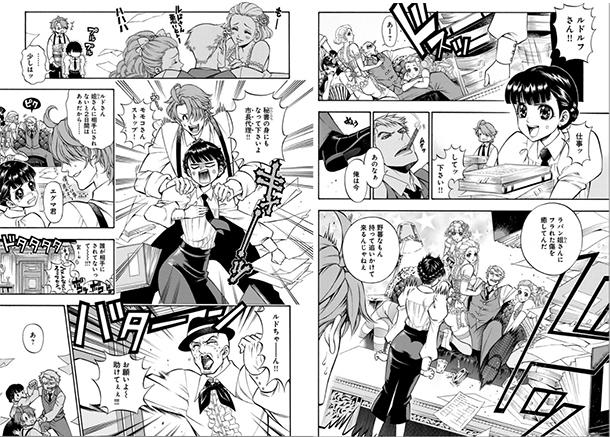 Rudolf-Turkey-manga-extrait-002