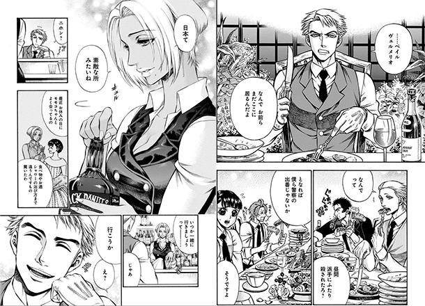 Rudolf-Turkey-manga-extrait-003