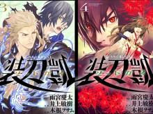 Swordgai-manga-tomes